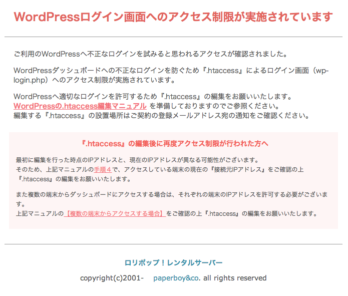 WordPressへの不正アクセスの痕跡