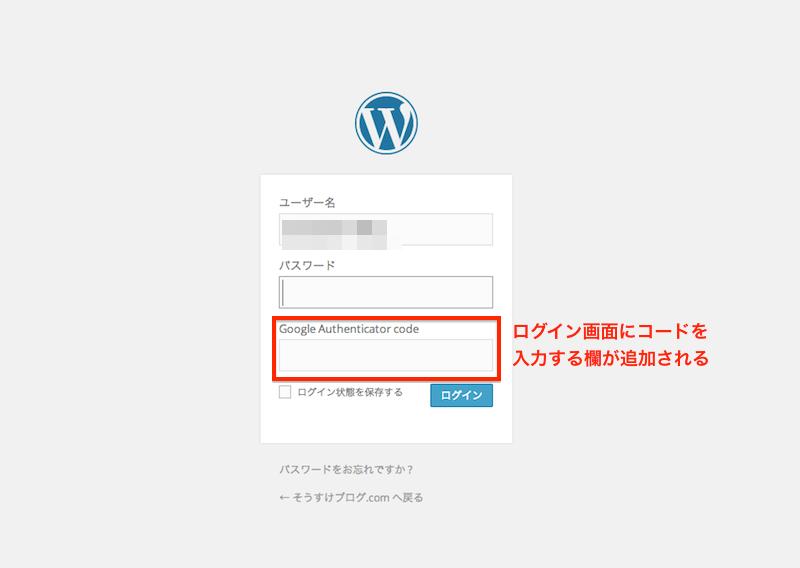 2段階認証を導入したWordPressのログイン画面