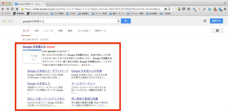 Google日本語入力はネットからダウンロード