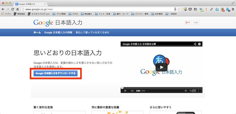 Google日本語入力をダウンロード