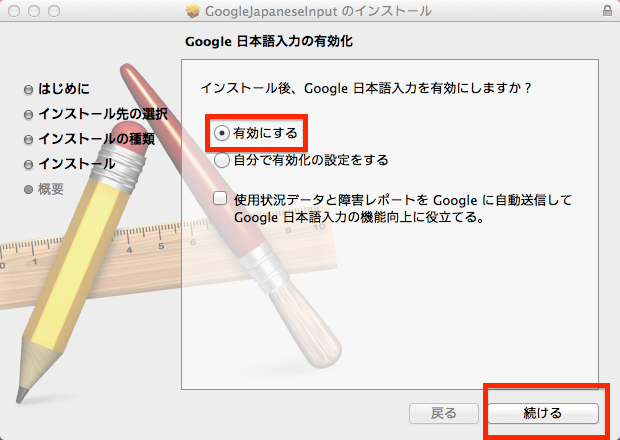 Google日本語入力を有効にする
