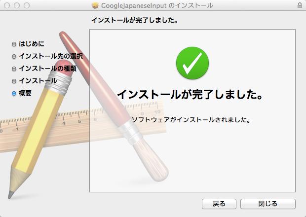Google日本語入力のインストール完了
