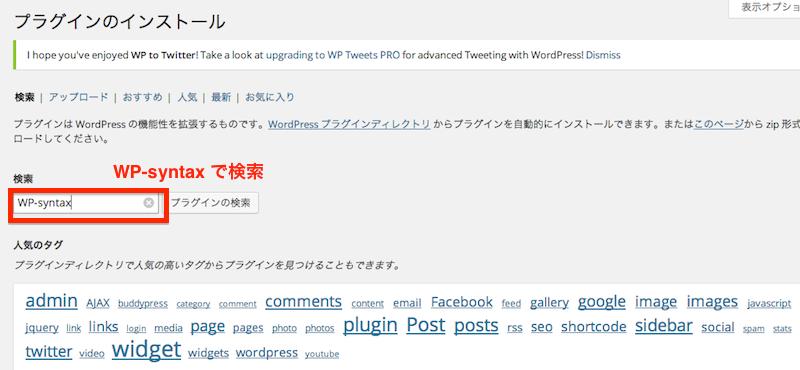 WP-syntaxで検索