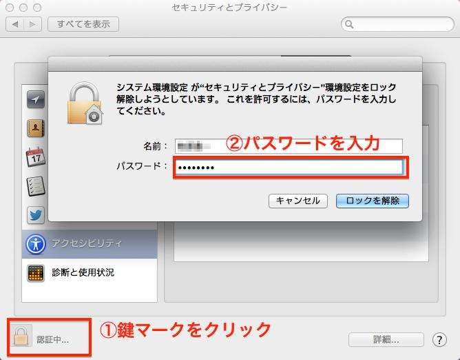 指示に従ってパスワードを入力