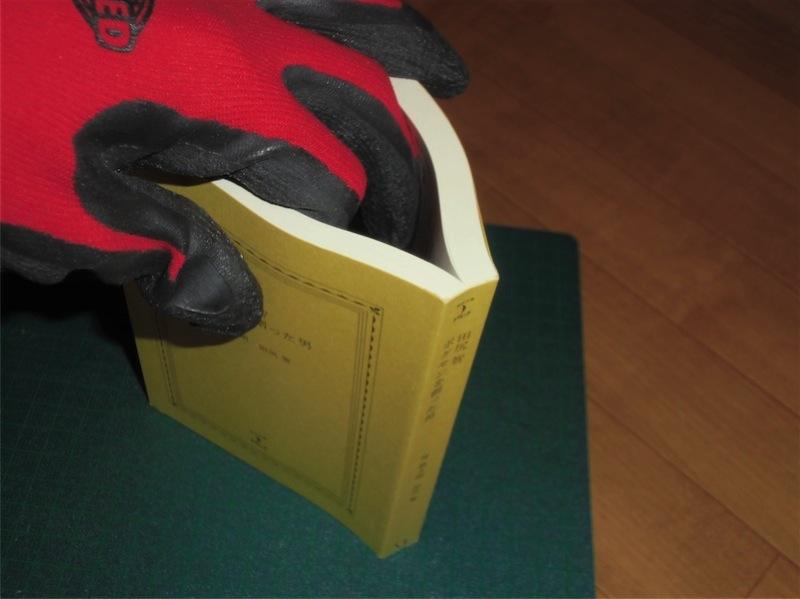本をバラす