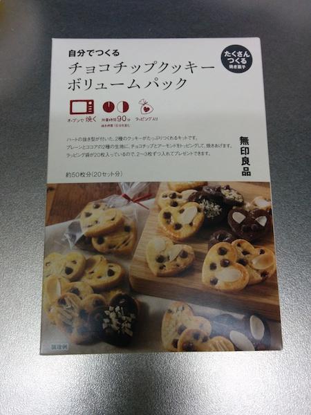 自分でつくるチョコチップクッキー