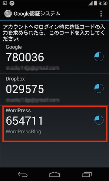 WordPressの登録完了