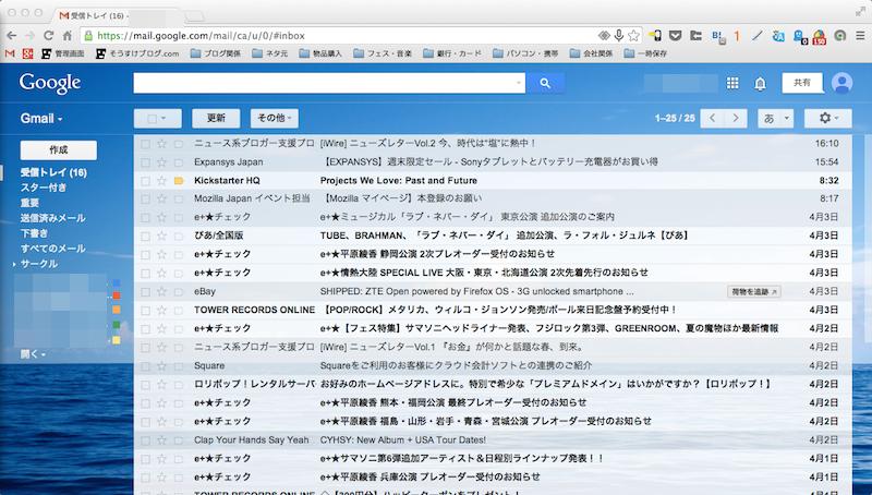 Gmailのメールボックス