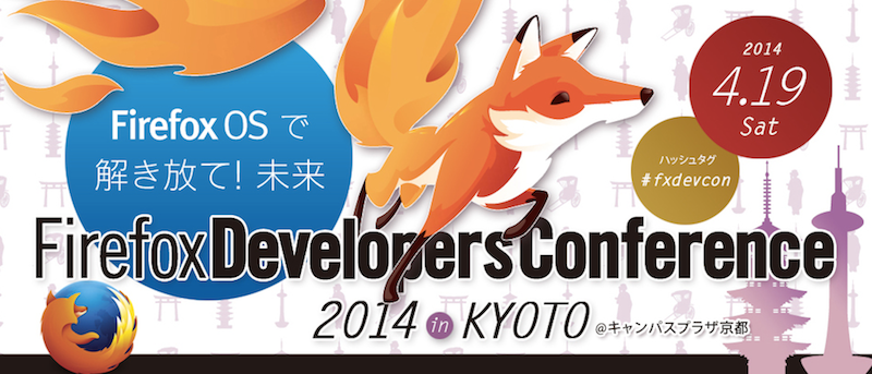 Firefox Developers Conference