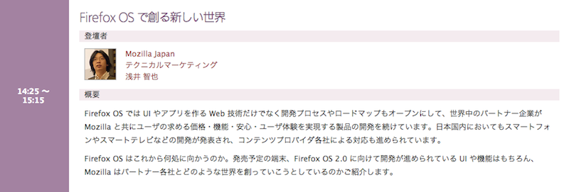 Firefox OS で創る新しい世界