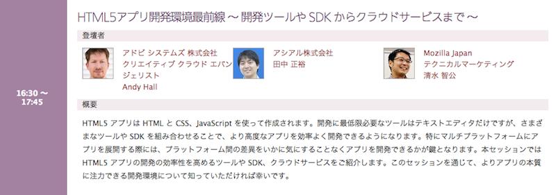 HTML5アプリ開発環境最前線