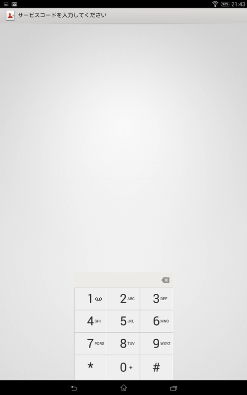 サービスコードの入力画面が表示される
