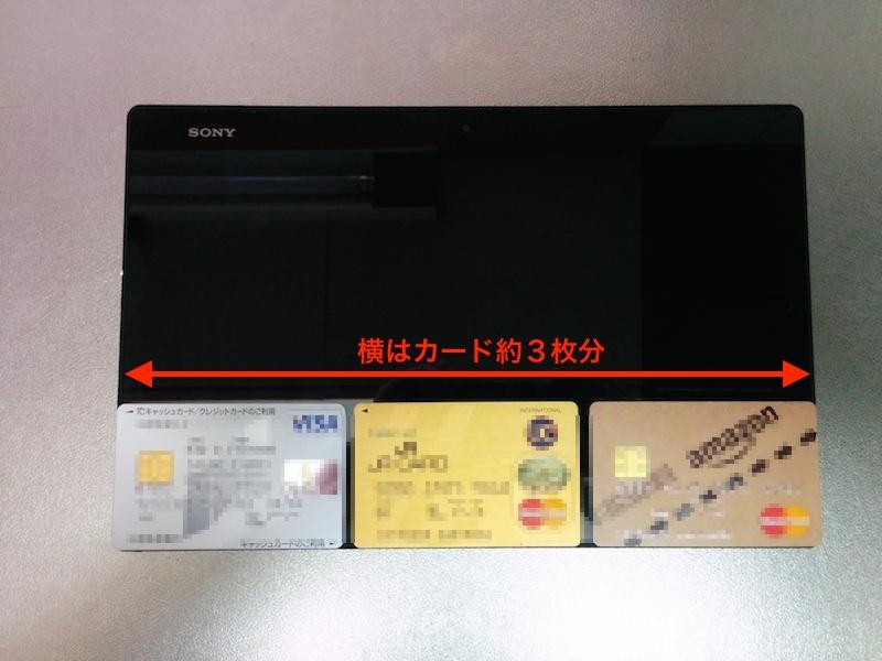 Xperia Z2 Tablet の大きさ(横)はクレジットカード3枚分