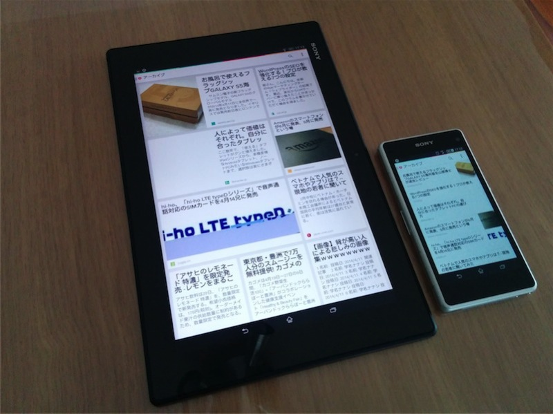 Xperia Z2 Tablet で Pocket を利用