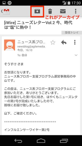 メールを開いた状態からアーカイブすることも可能