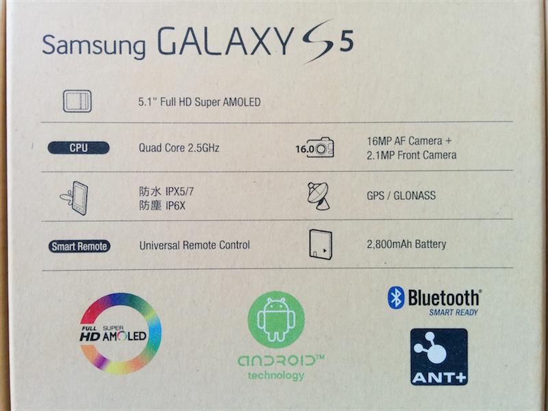 Galaxy S5 には防水性能もついている