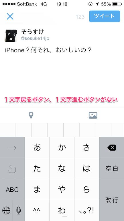 iOSの文字入力画面
