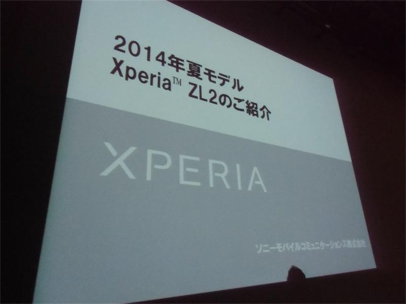 Xperia ZL2 のご紹介