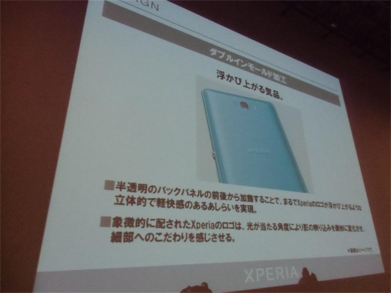 Xperia ZL2のデザインについて