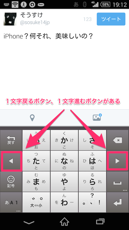 Androidの文字入力画面