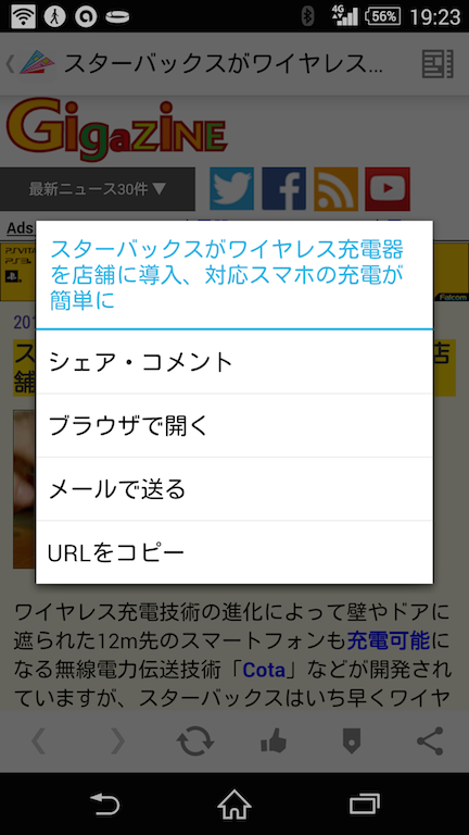 Androidのグノシー