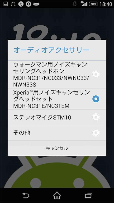 接続しているイヤフォンの選択画面