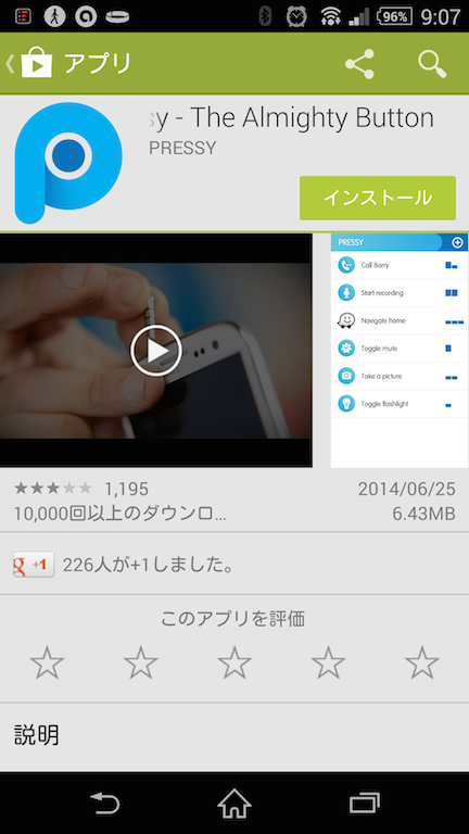 Screenshot 2014 07 05 09 07 45