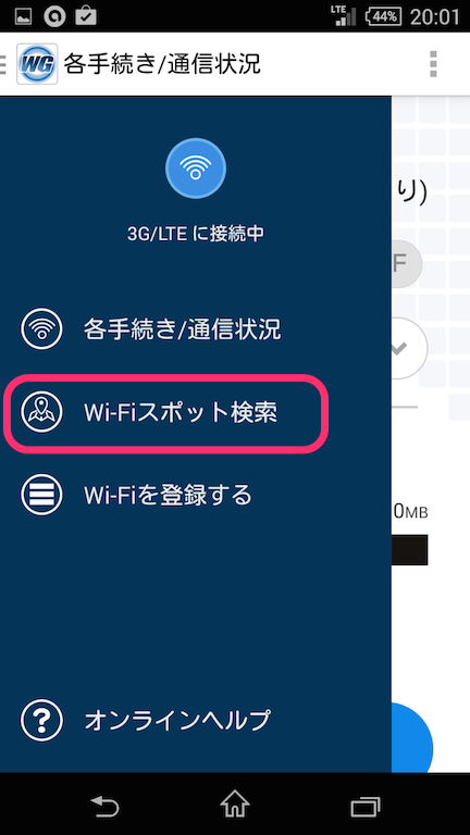 WIRELESS GATE アプリ