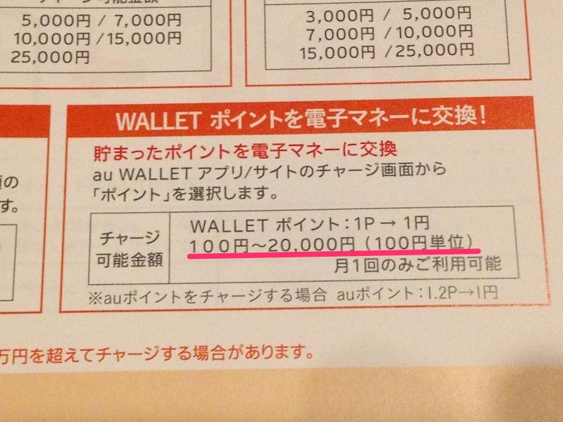 au Wallet カードのチャージについて