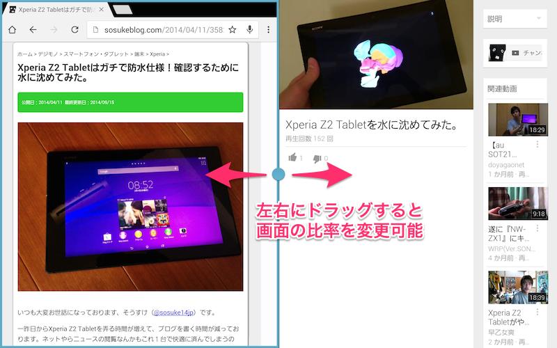 Galaxy Tab S のマルチウィンドウ機能