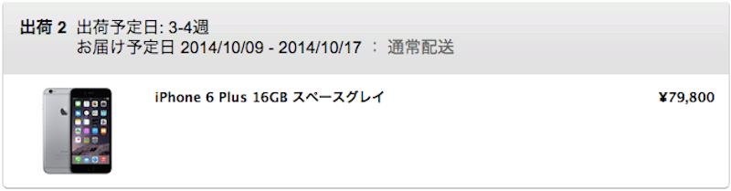 iPhone6 Plusの配送予定日