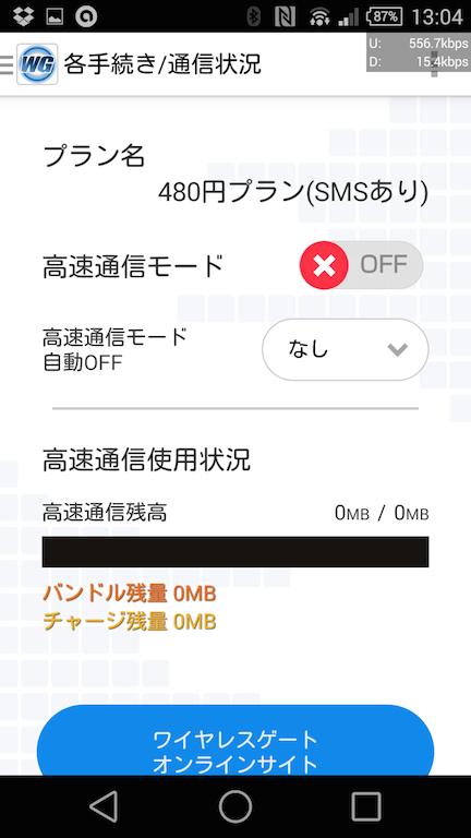 WIRELESS GATE 専用アプリ