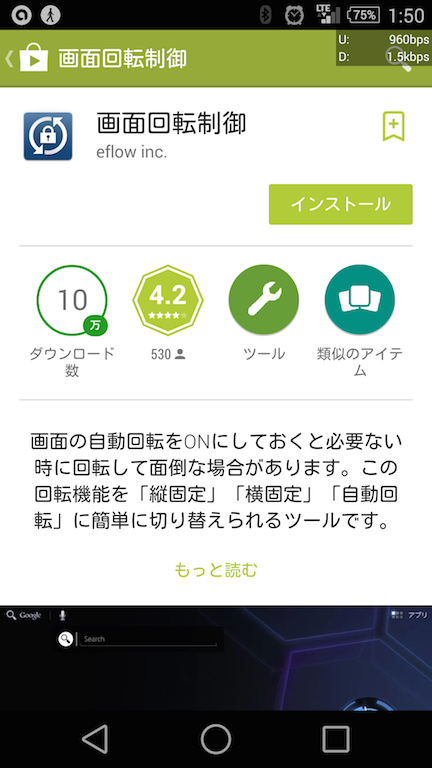 Play Store 上での画面回転制御の説明文