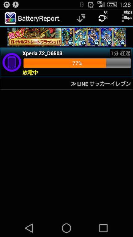Xperia Z2を登録