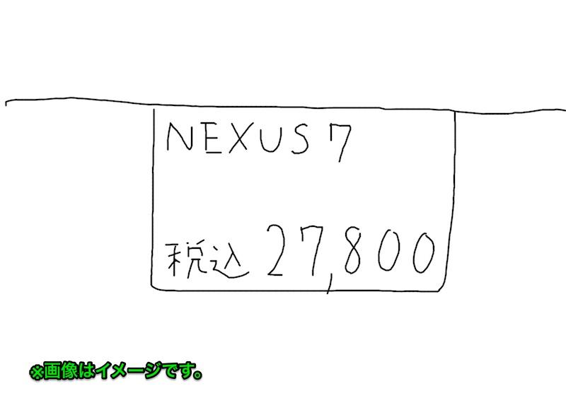 コストコ中部国際空港倉庫店で売られていたNexus7の値札