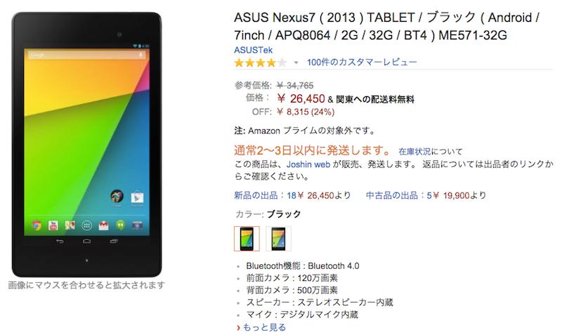 Nexus7(2013)のAmazonマーケットプレイスでの最安値