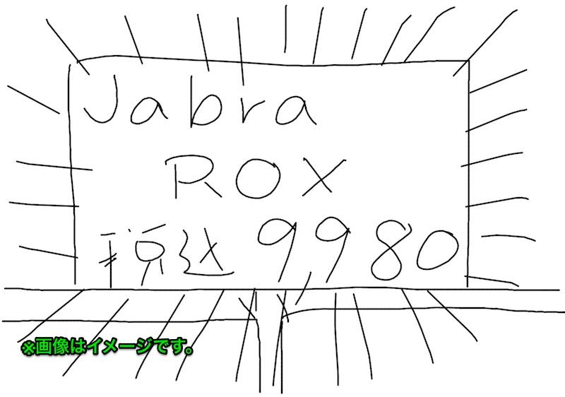 Jabra ROX が9,980円