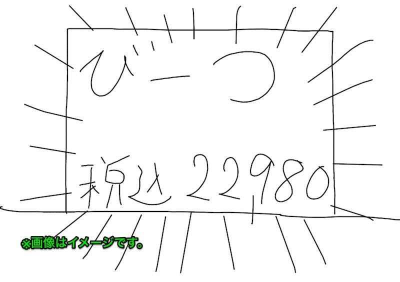 BEATS が22,980円