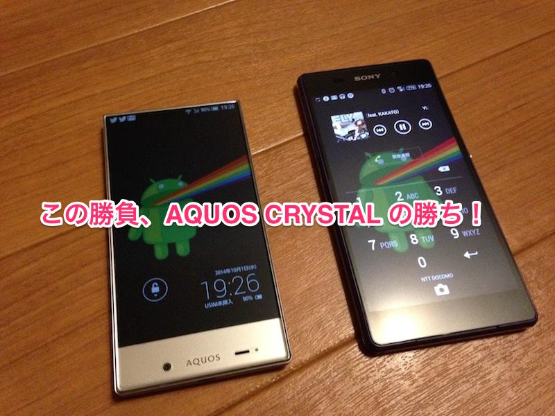 AQUOS CRYSTAL と Xperia Z2
