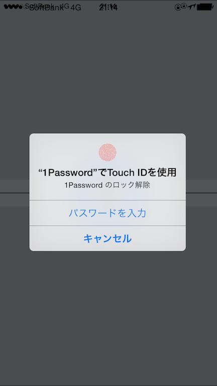 1Passwordではマスターパスワードの代わりにtouch IDが使用可能