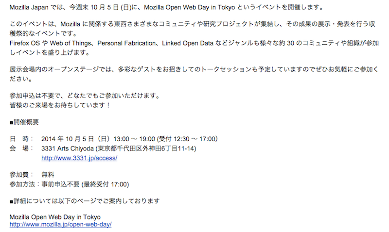 Mozilla Open Web Day in Tokyoのご案内