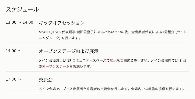 Mozilla Open Web Day in Tokyoの当日スケジュール