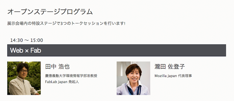 Mozilla Open Web Day in Tokyoのオープンステージ