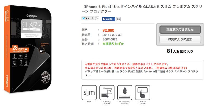 iPhone 6 Plus 用のガラスフィルムは在庫切れ中