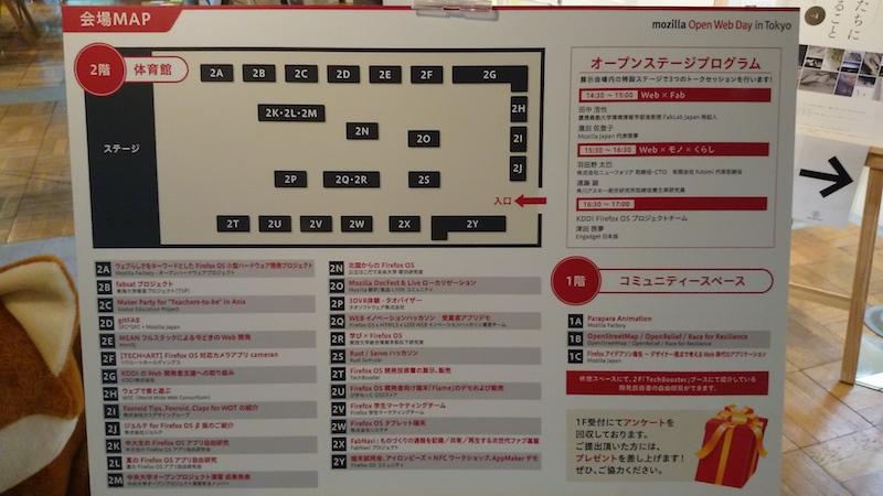 メイン会場内の地図