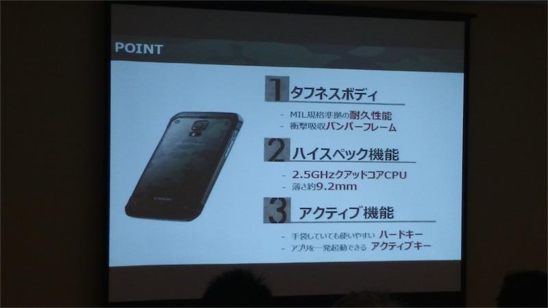 Galaxy S5 Active のアピールポイント