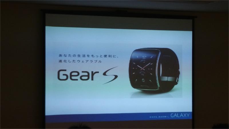 Gear S