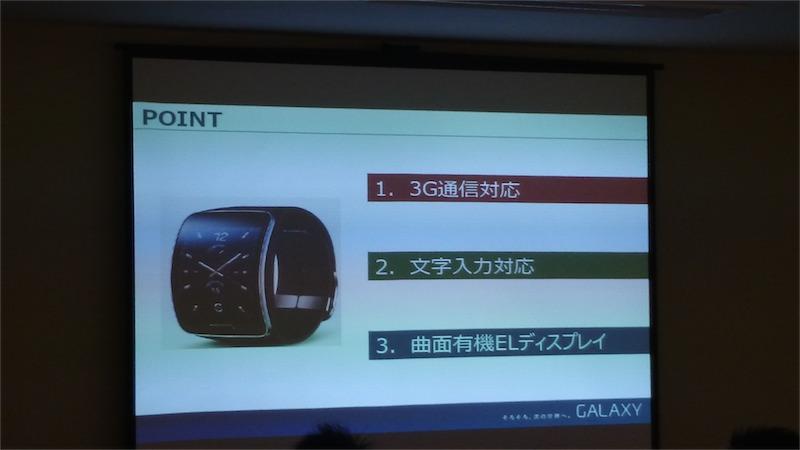 Gear S の3つのポイント