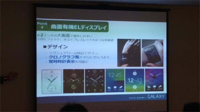 Gear S は曲面有機ELディスプレイを採用