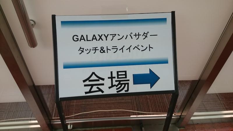 Galaxyアンバサダータッチ&トライイベントの案内板